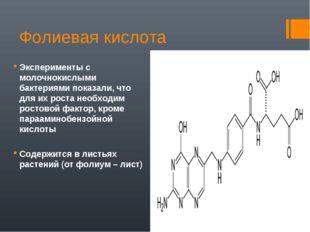 Фолиевая кислота Эксперименты с молочнокислыми бактериями показали, что для и