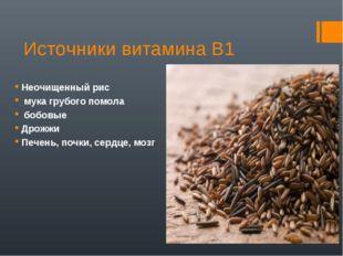 Источники витамина В1 Неочищенный рис мука грубого помола бобовые Дрожжи Пече