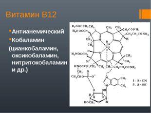 Витамин В12 Антианемический Кобаламин (цианкобаламин, оксикобаламин, нитриток