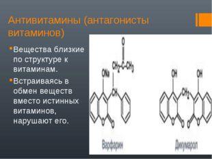Антивитамины (антагонисты витаминов) Вещества близкие по структуре к витамина