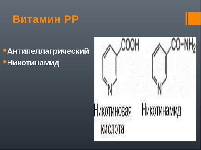 Витамин РР Антипеллагрический Никотинамид