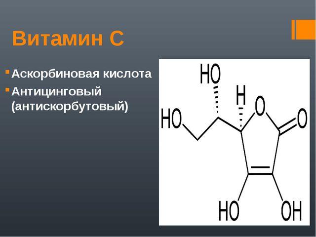 Витамин С Аскорбиновая кислота Антицинговый (антискорбутовый)