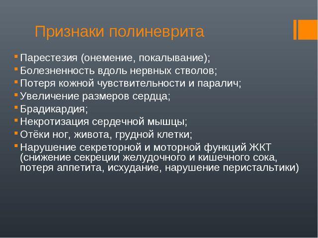 Признаки полиневрита Парестезия (онемение, покалывание); Болезненность вдоль...