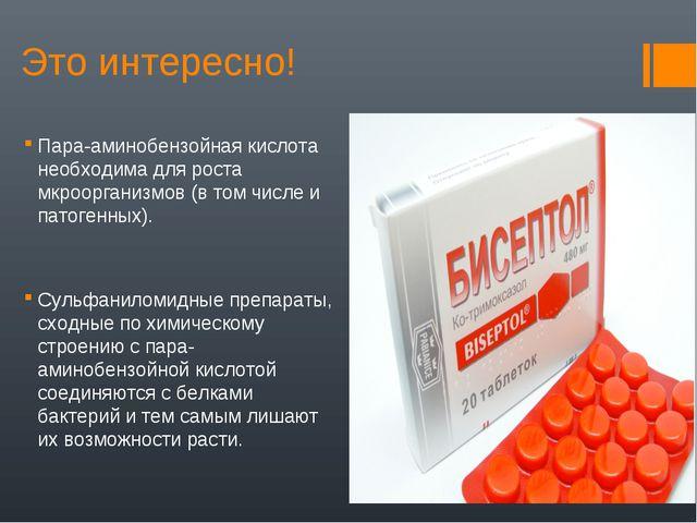 Это интересно! Пара-аминобензойная кислота необходима для роста мкроорганизмо...