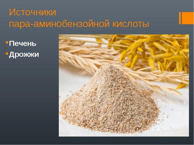 Источники пара-аминобензойной кислоты Печень Дрожжи