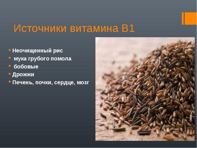 Источники витамина В1 Неочищенный рис мука грубого помола бобовые Дрожжи Пече...