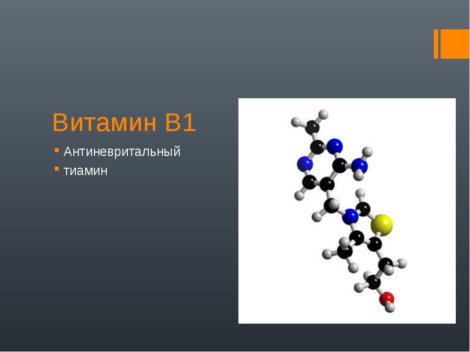 Витамин В1 Антиневритальный тиамин