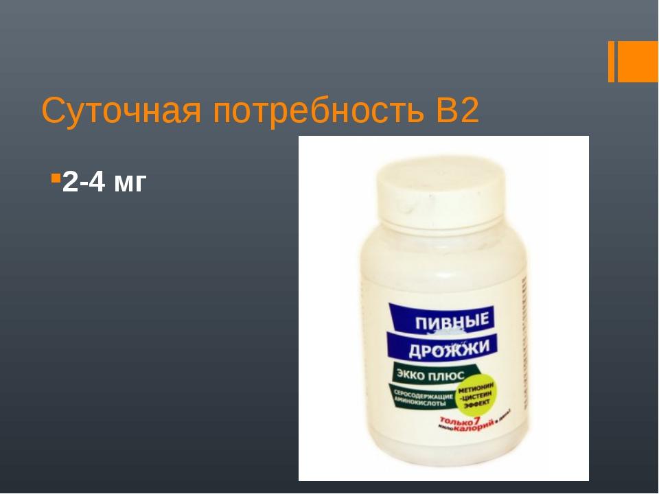 Суточная потребность В2 2-4 мг