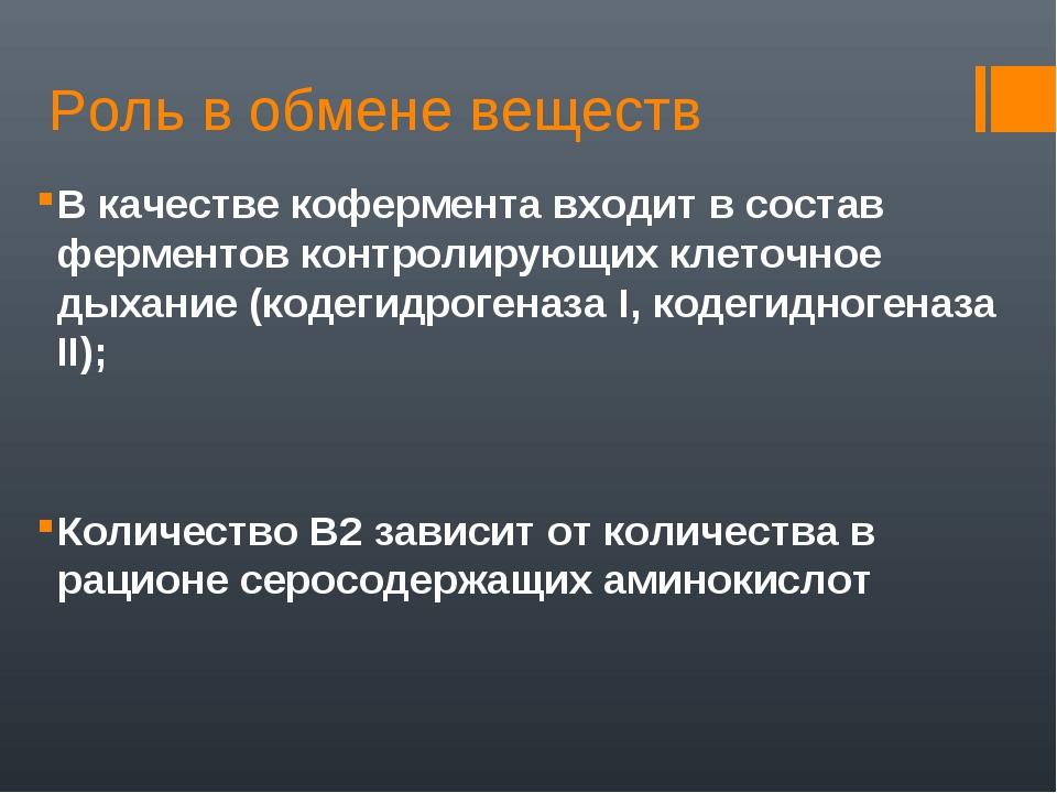 Роль в обмене веществ В качестве кофермента входит в состав ферментов контрол...