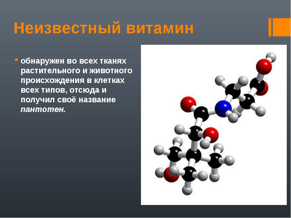 Неизвестный витамин обнаружен во всех тканях растительного и животного происх...