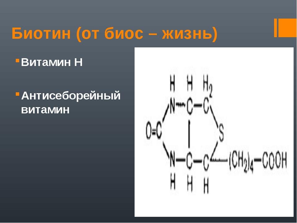 Биотин (от биос – жизнь) Витамин Н Антисеборейный витамин