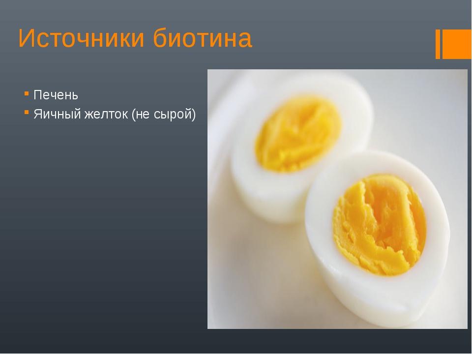 Источники биотина Печень Яичный желток (не сырой)