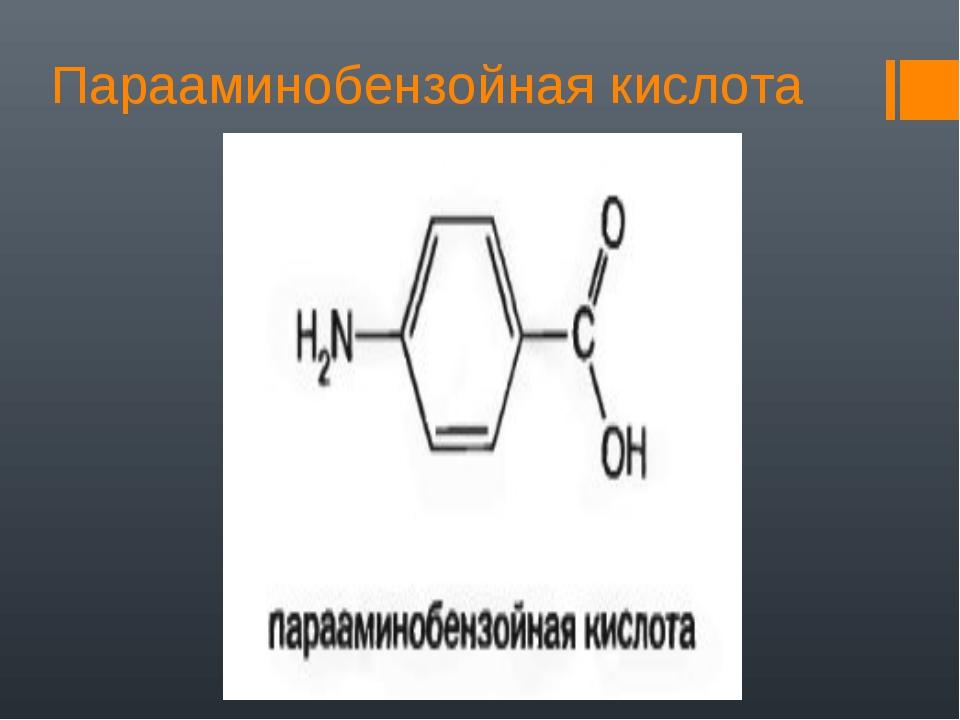 Парааминобензойная кислота