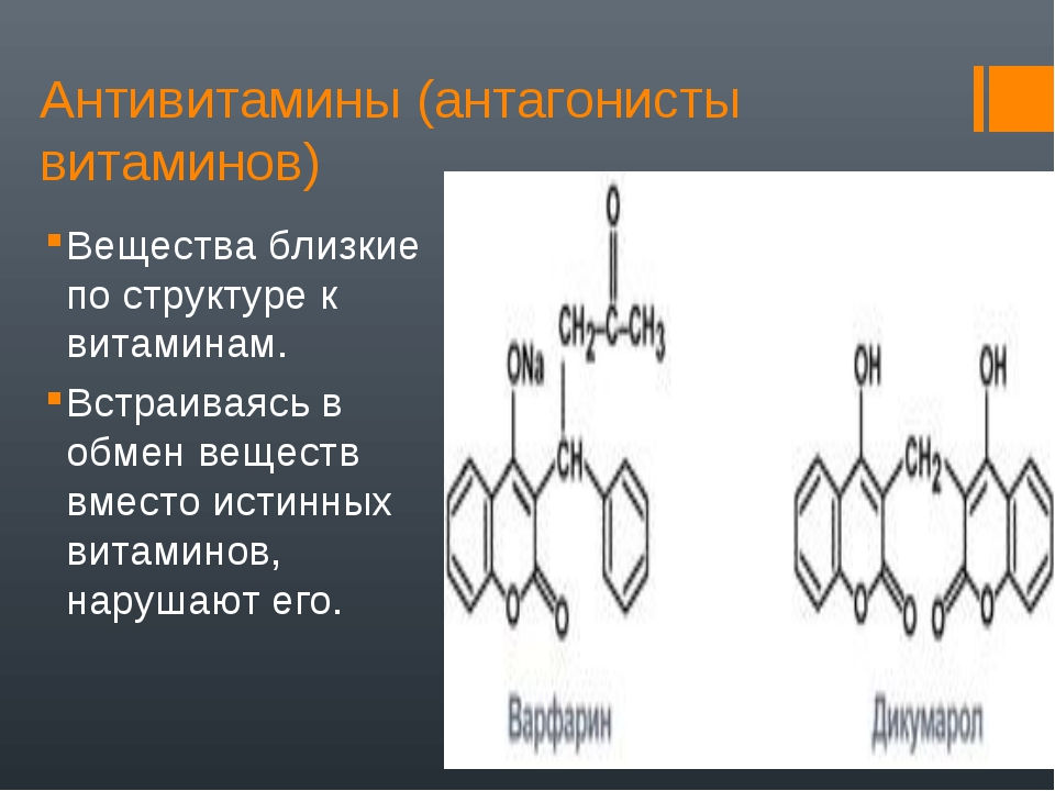 Антивитамины (антагонисты витаминов) Вещества близкие по структуре к витамина...