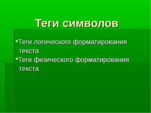 Теги символов Теги логического форматирования текста Теги физического формати