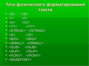 Теги физического форматирования текста