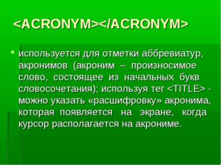 используется для отметки аббревиатур, акронимов (акроним – произносимое слов