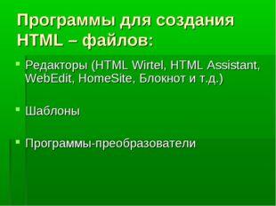 Программы для создания HTML – файлов: Редакторы (HTML Wirtel, HTML Assistant,