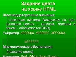 Задание цвета на языке HTML Шестнадцатеричные значения (цветовая система бази