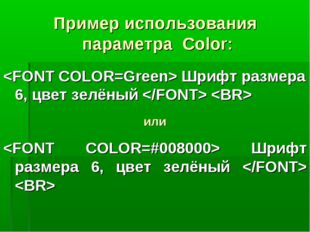 Пример использования параметра Color:  Шрифт размера 6, цвет зелёный   или  Ш