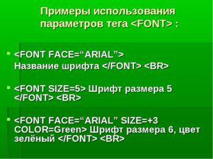 Примеры использования параметров тега  :  Название шрифта    Шрифт размера 5
