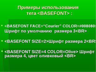 Примеры использования тега  :  Шрифт по умолчанию размера 3 Шрифт размера 2