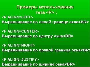 Примеры использования тега  :  Выравнивание по левой границе окна  Выравниван