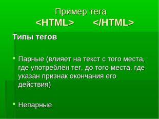 Пример тега   Типы тегов Парные (влияет на текст с того места, где употреблён