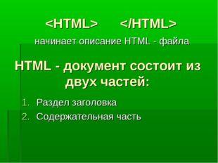 начинает описание HTML - файла HTML - документ состоит из двух частей: Разд
