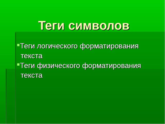 Теги символов Теги логического форматирования текста Теги физического формати...