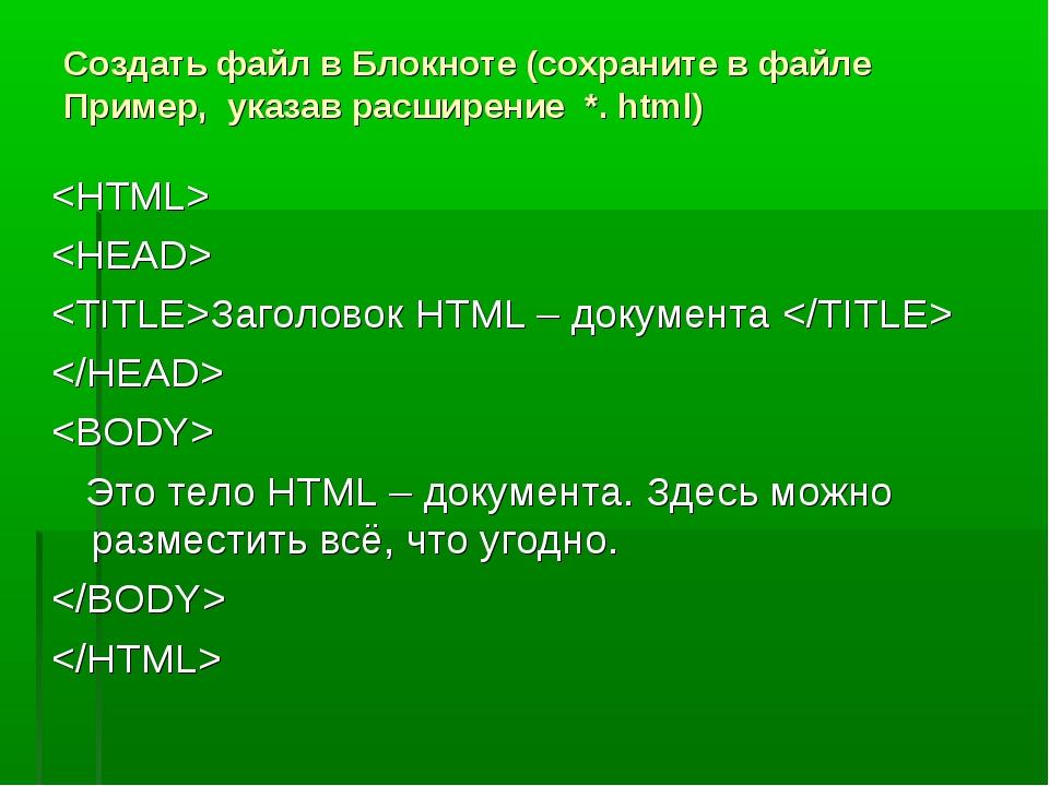 Создать файл в Блокноте (сохраните в файле Пример, указав расширение *. html)...