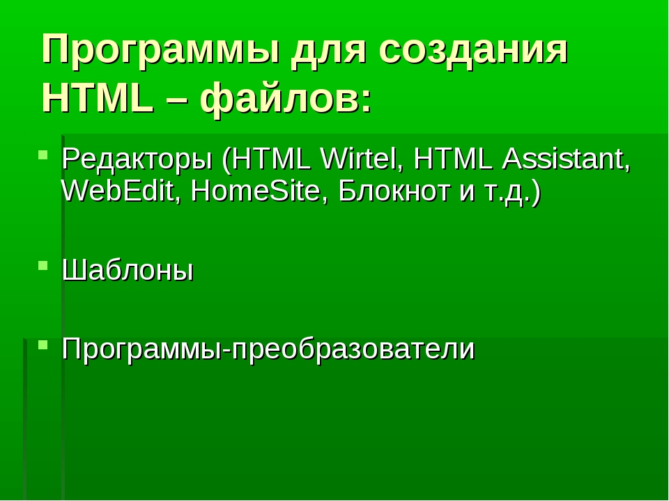Программы для создания HTML – файлов: Редакторы (HTML Wirtel, HTML Assistant,...