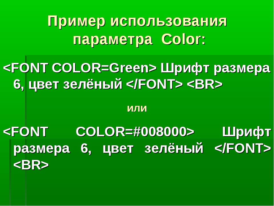 Пример использования параметра Color:  Шрифт размера 6, цвет зелёный   или  Ш...