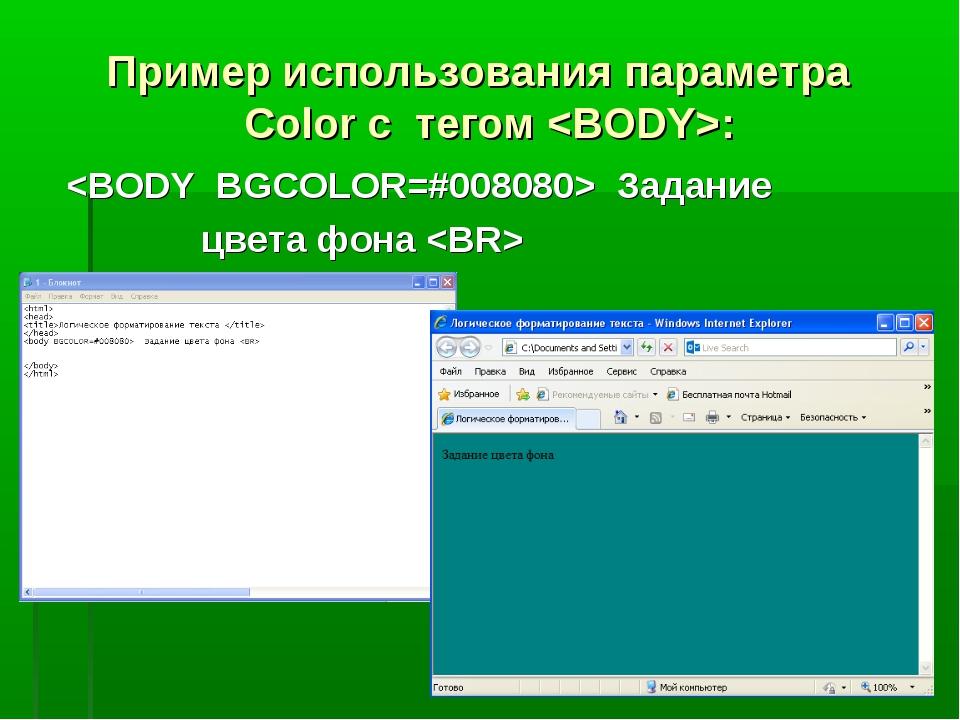 Пример использования параметра Color c тегом :  Задание цвета фона