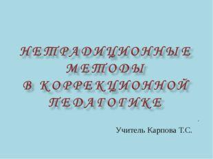 . Учитель Карпова Т.С.