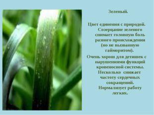 Зеленый. Цвет единения с природой. Созерцание зеленого снимает головную боль