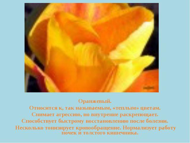 Оранжевый. Относится к, так называемым, «теплым» цветам. Снимает агрессию, но...