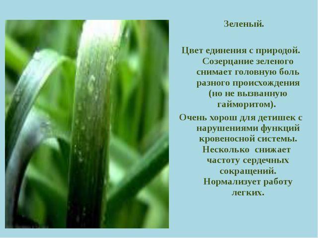 Зеленый. Цвет единения с природой. Созерцание зеленого снимает головную боль...