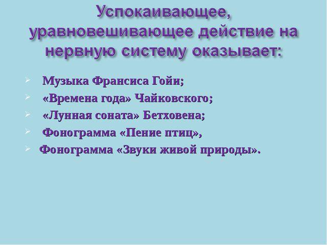 Музыка Франсиса Гойи; «Времена года» Чайковского; «Лунная соната» Бетховена;...