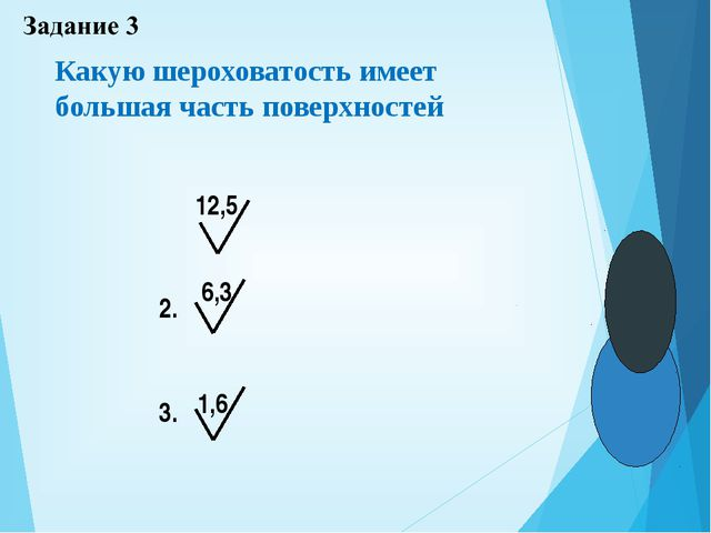 Какую шероховатость имеет большая часть поверхностей 12,5 6,3 1,6 2. 3.