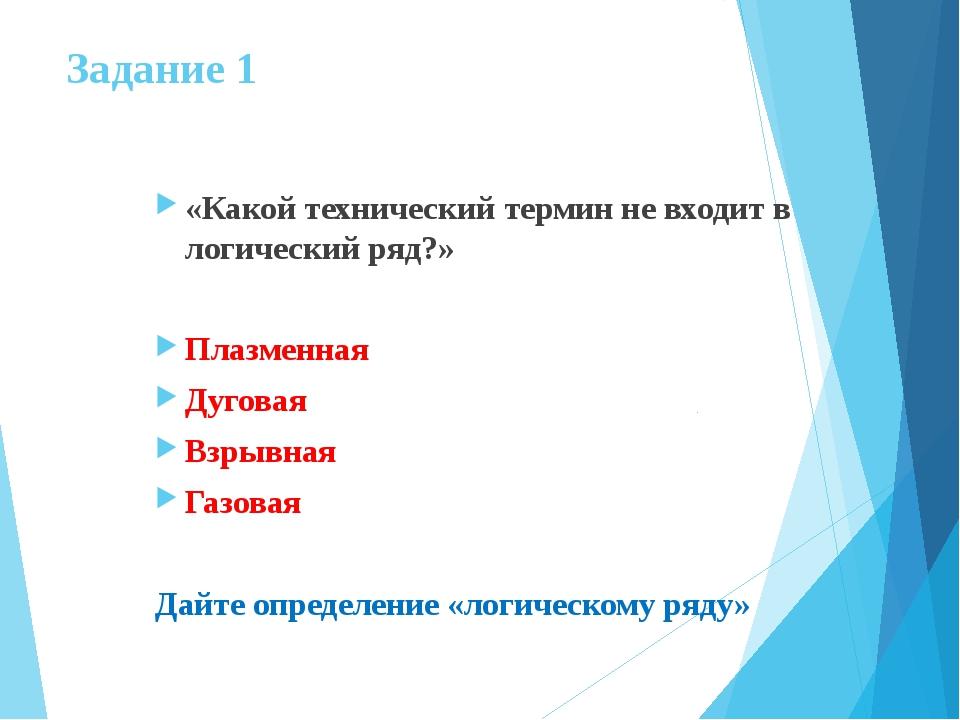 Задание 1 «Какой технический термин не входит в логический ряд?» Плазменная Д...