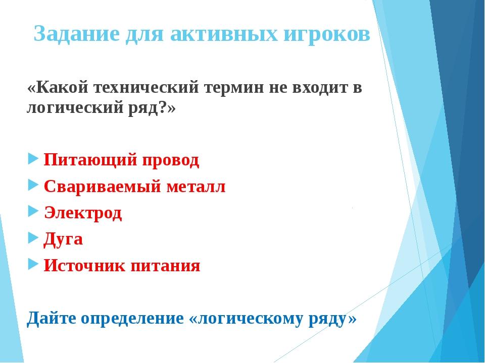 Задание для активных игроков «Какой технический термин не входит в логический...