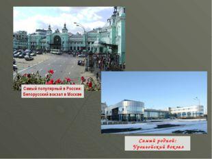 Основные учебные заведения: - Московский государственный университет путей со