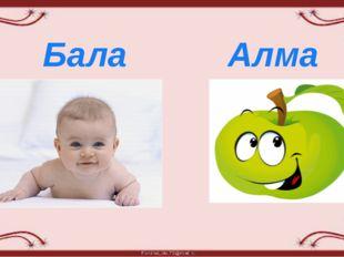 Бала Алма