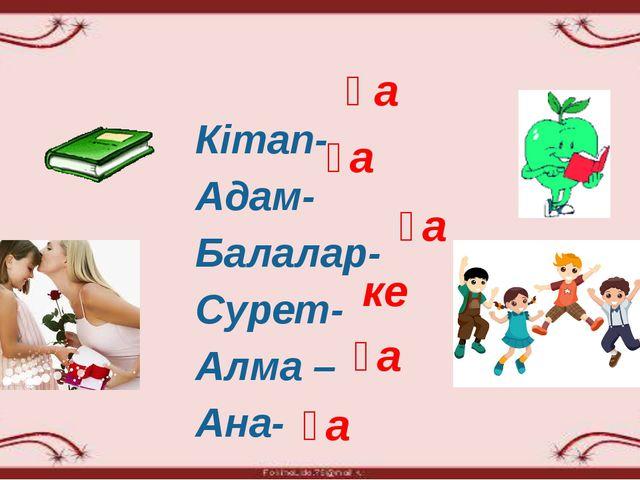 Кітап- Адам- Балалар- Сурет- Алма – Ана- қа ға ға ға ға ке
