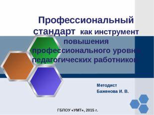 Профессиональный стандарт как инструмент повышения профессионального уровня п