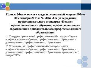 Приказ Министерства труда и социальной защиты РФ от 08 сентября 2015 г. № 60