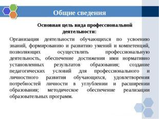 Общие сведения Основная цель вида профессиональной деятельности: Организация