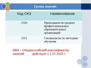 Группа занятий: ОКЗ – Общероссийский классификатор занятий действует с 1.07.2