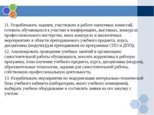 11. Разрабатывать задания, участвовать в работе оценочных комиссий, готовить